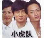 小虎队巡演吴奇隆唱酬是陈志朋四倍