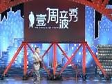 点击观看《壹周立波秀 20121004》