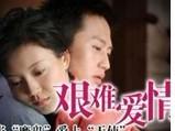 点击观看《艰难爱情 12》