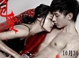 《诡爱》十月末上映 用爱情方式讲惊悚故事