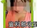 点击观看《中国好声音后《中国好胸部》起跑 微信直播》