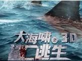 大海啸鲨口逃生 高清国语完整版全辑
