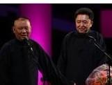 《你要约架》郭德纲于谦2012最新相声