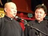 2011年9月10日 德云社15周年巡演济南站 郭德纲 于谦 返场