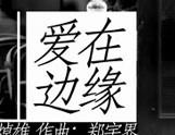 点击观看《爱在边缘-信 MV》