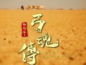 点击观看:《骆驼客3之弓魂传》高清完整版