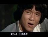 醉拳 成龙高清电影