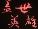 点击观看《王力宏 2006.08.25 盖世英雄演唱会-香港》